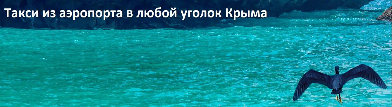 Такси Алушта аэропорт Симферополь от 290 руб. Трансферы из аэропорта Симферополь и по Крыму.